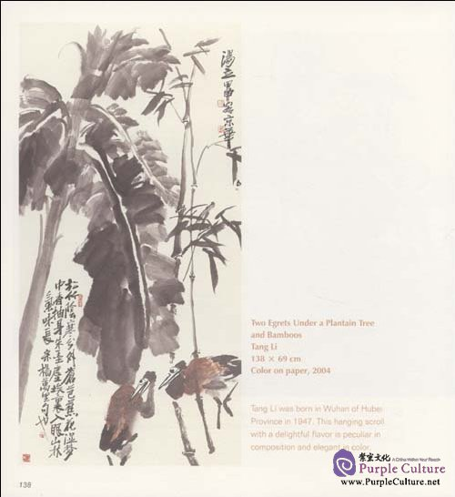Sample pages of An Album of Contemporary Chinese Paintings (ISBN:9787508514932)