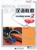 Medical Chinese Course Book 2 - Click Image to Close