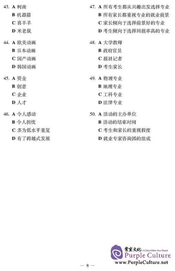Sample pages of New HSK (Chinese Proficiency Test) Model Tests Level 6 (ISBN:9787561927502)