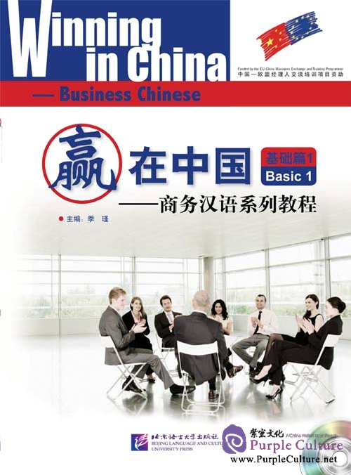 Základy obchodní čínštiny
