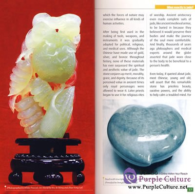 Sample pages of How to Select Jade Crafts (ISBN:9787508514840)