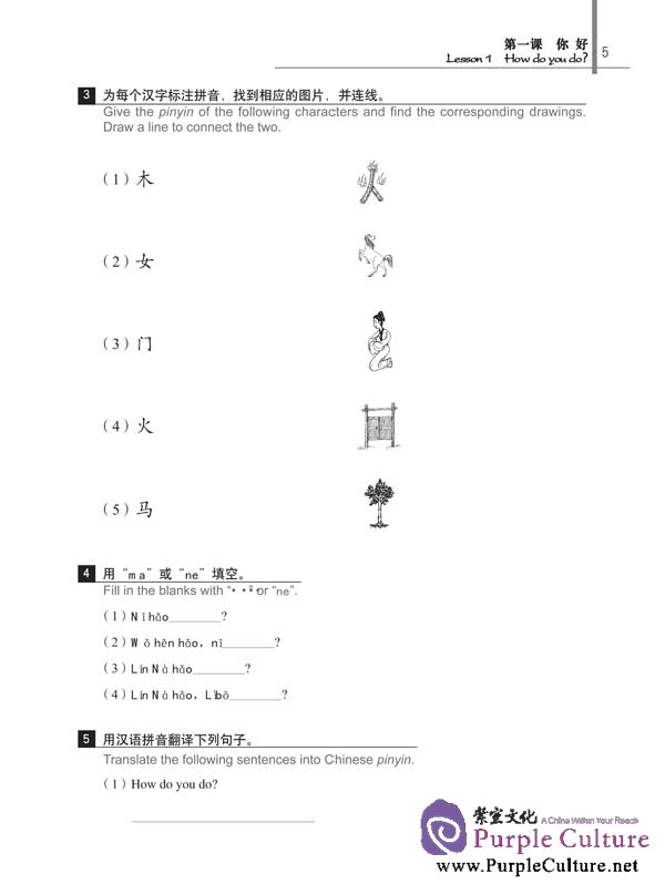 Sample pages of New Practical Chinese Reader (2nd Edition) vol.1 Workbook (ISBN:9787561926222)