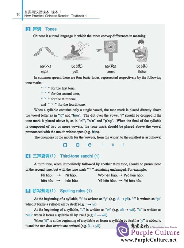 New practical chinese reader 2nd edition vol1 textbook with 1 mp3 sample pages of new practical chinese reader 2nd edition vol1 textbook with fandeluxe