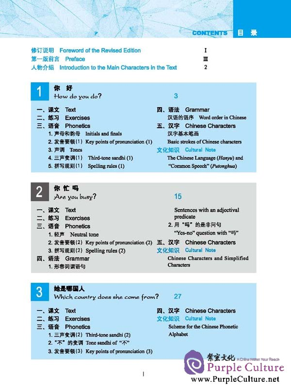 New practical chinese reader 2nd edition vol1 textbook with 1 mp3 sample pages of new practical chinese reader 2nd edition vol1 textbook with fandeluxe Gallery