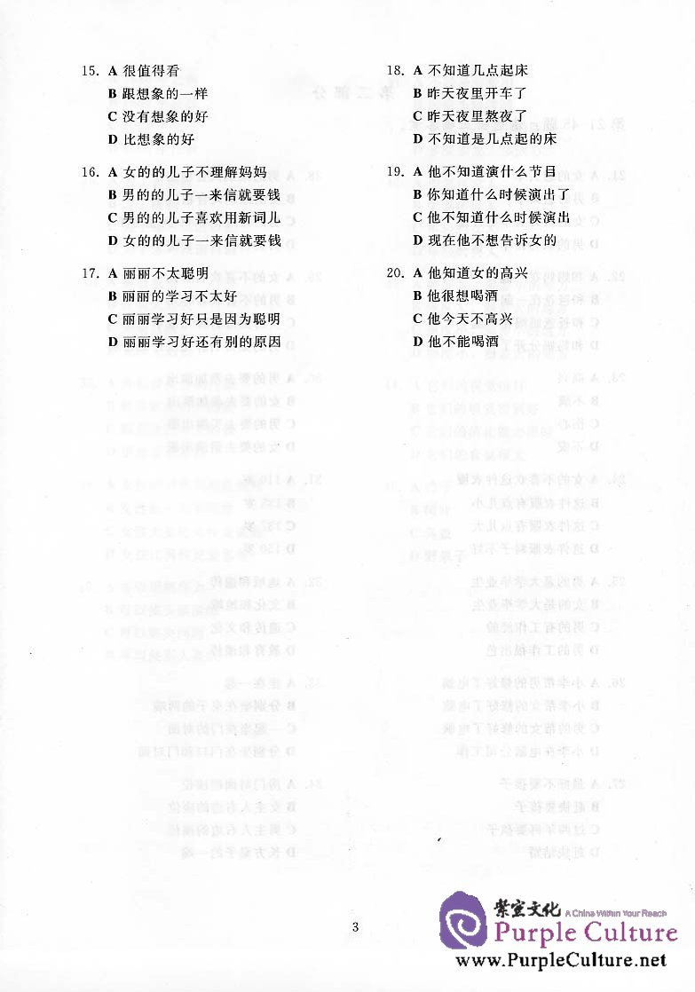 Sample pages of Winning HSK Level-5 in 60 Days---Model Tests (ISBN:9787561908181)