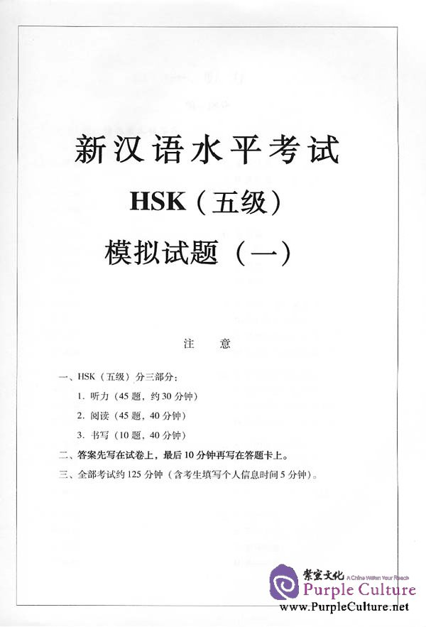 Sample pages of New HSK (Chinese Proficiency Test) Model Tests Level 5 (with 1 MP3) (ISBN:9787561927946)