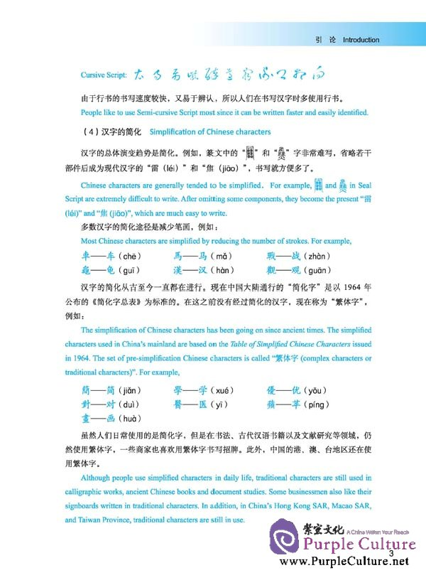 Sample pages of Winning in China - Business Chinese: Pronunciation & Chinese Characters (ISBN:9787561927861)
