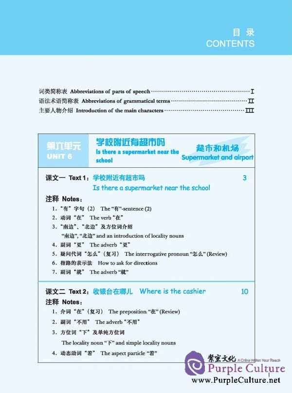 Sample pages of Winning in China - Business Chinese Basic 2 (with 1 CD) (ISBN:9787561928042)
