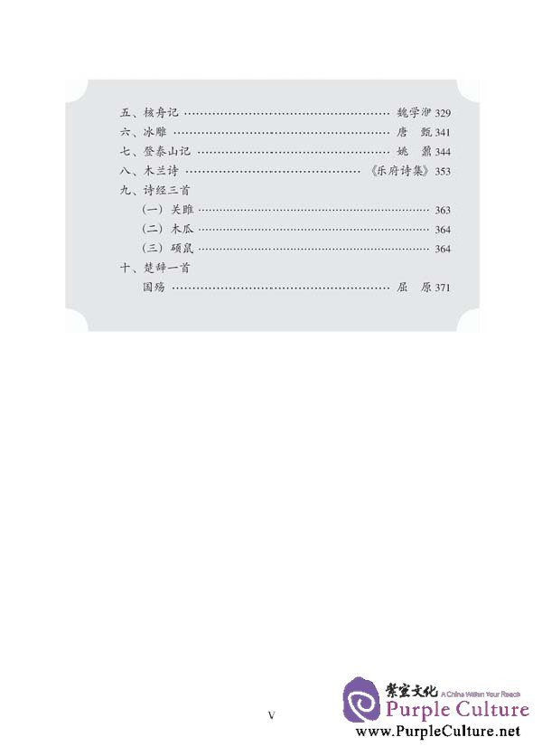 Sample pages of Classical Chinese Textbook (Revised Edition) Grade 3 Vol 2 (ISBN:9787561928264, 7561928262)