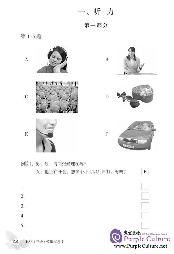 Sample pages of Simulated Tests of the New HSK (HSK Level III) with 1 MP3 (ISBN:9787561928127)