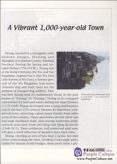 Sample pages of Ancient Towns Around Shanghai: XI TANG (ISBN:9787119061719)