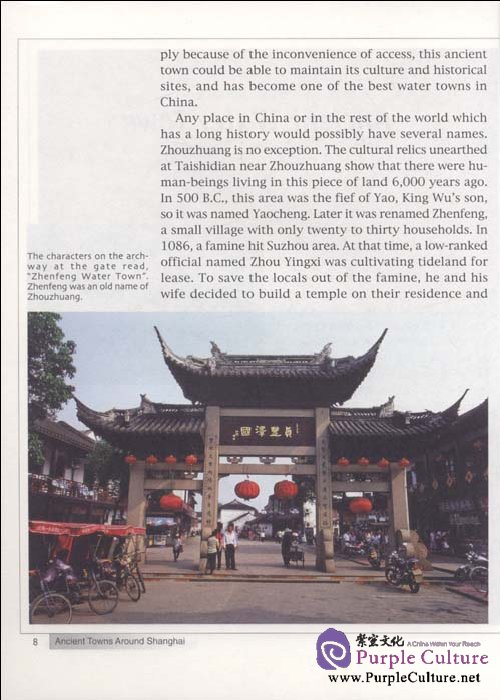 Sample pages of Ancient Towns Around Shanghai: ZHOU ZHUANG (ISBN:9787119061696)