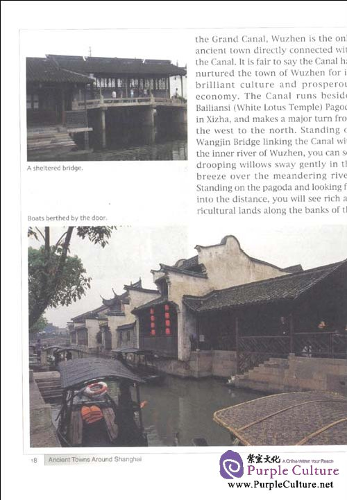 Sample pages of Ancient Towns Around Shanghai: WU ZHEN (ISBN:9787119061665)