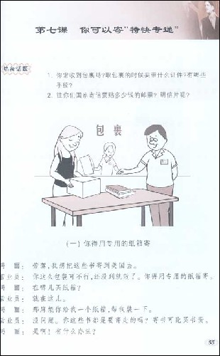 Sample pages of Intermediate Spoken Chinese (2nd Edition) -3 Books & 3CDs (ISBN:7301066317(book1);7301066325(book2);7301066333(book3))