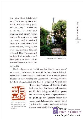 Sample pages of Chinese Seals (ISBN:9787119041971)