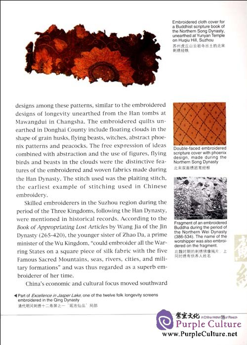 Sample pages of Suzhou Embroidery (ISBN:9787119059808)