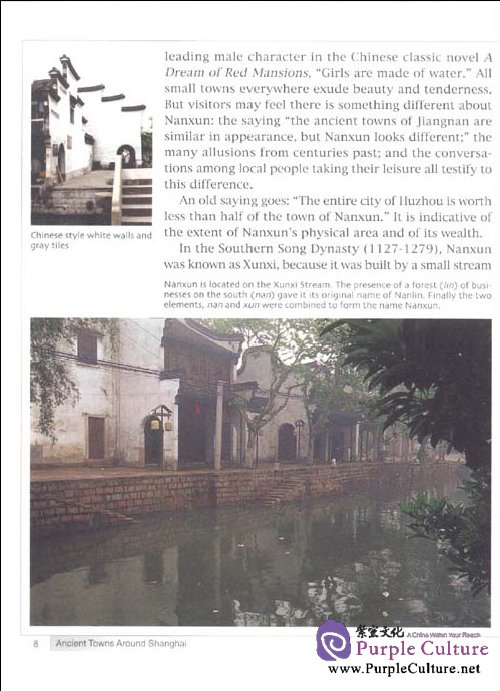 Sample pages of Ancient Towns Around Shanghai: NAN XUN (ISBN:9787119061702)