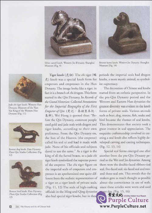 Sample pages of The History and Art of Chinese Seals (ISBN:9787119066035)