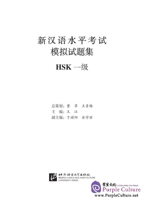 Sample pages of Simulated Tests of the New HSK (HSK Level I) with 1 MP3 (ISBN:9787561928141)