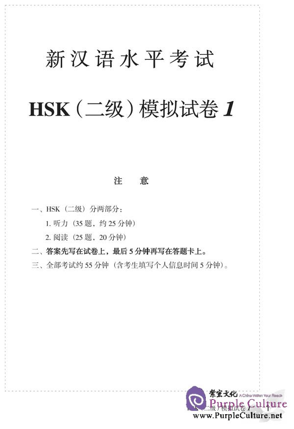 Sample pages of Simulated Tests of the New HSK (HSK Level II) (ISBN:9787561928134)