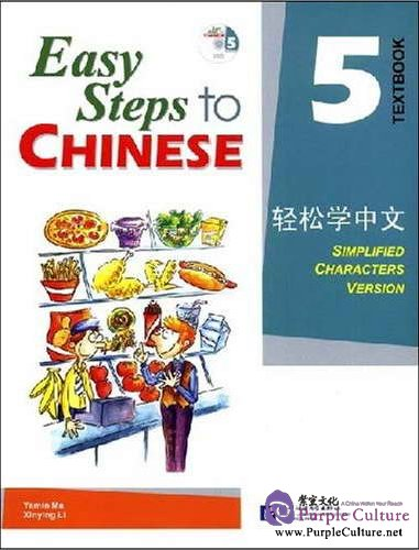 Easy Steps to Chinese 5: Textbook (With 1CD) - Click Image to Close