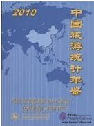 The Yearbook of China Tourism Statistics 2010 (2 Books)