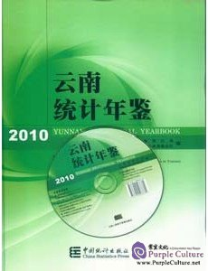 Yunnan statistical Yearbook 2010 - Click Image to Close