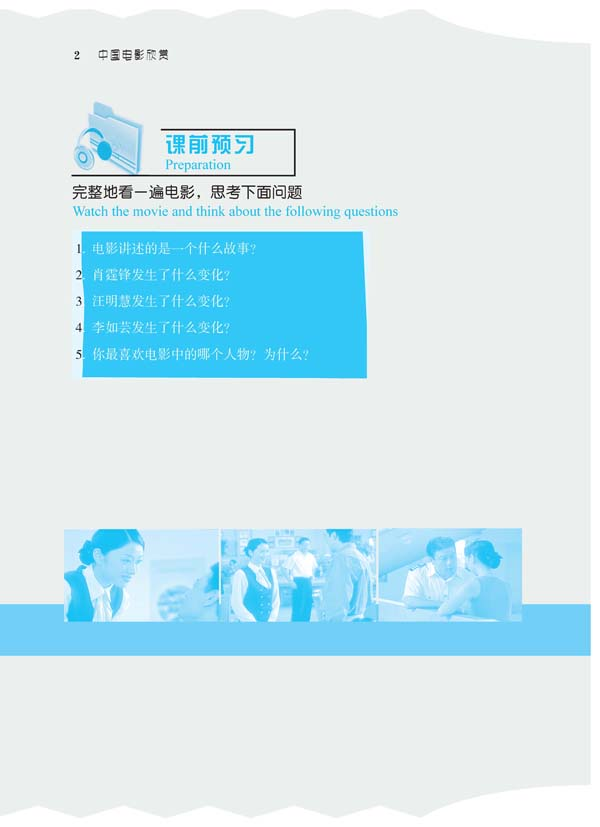 Sample pages of Watching the Movie and Learning Chinese: Flowers in the Cloud (with 1 DVD) (ISBN:9787561926970)