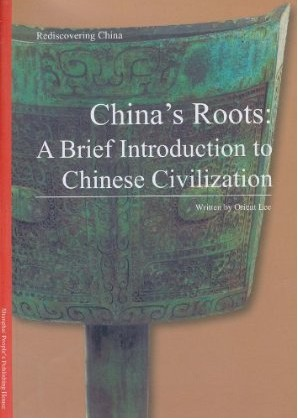 a brief introduction for chinese culture essay Free essay: appreciation deeply rooted in chinese culture is a system based on ethics, morals, hierarchy and behavior chinese food culture though there are many different schools, branches, regional variants, etc, of chinese cooking, together they constitute what one might reasonably term.