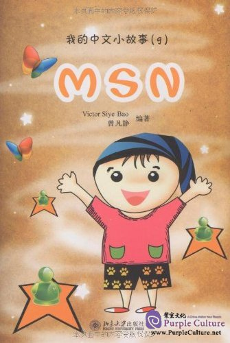 My Little Chinese Story Books (9) MSN (with 1 CD-Rom) - Click Image to Close