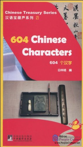 604 Chinese Characters - Click Image to Close