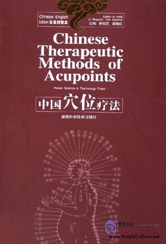 Chinese Therapeutic Methods of Acupoints - Click Image to Close