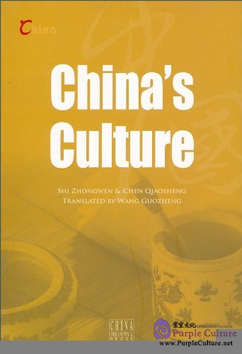 China's Culture - Click Image to Close