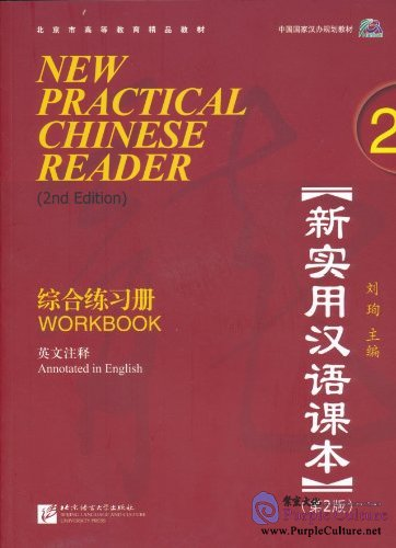 New Practical Chinese Reader (2nd Edition) vol.2 Workbook (With MP3) - Click Image to Close