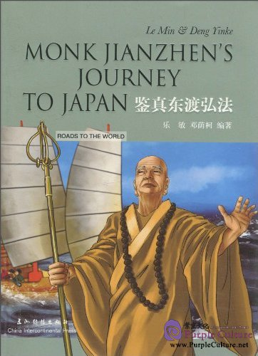 Monk Jianzhen's Journey to Japan - Click Image to Close