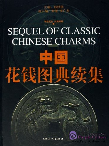 Sequel of Classic Chinese Charms - Click Image to Close