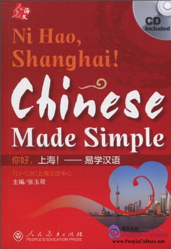 Nihao, Shanghai: Chinese Made Simple (with 1 CD) - Click Image to Close