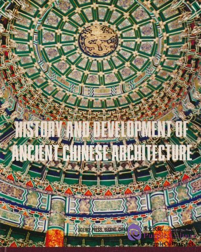 history and development of ancient chinese architecture isbn 7030019903