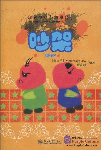 My Little Chinese Story Books 21: Row (with 1 CD) - Click Image to Close