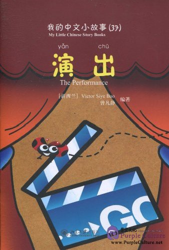 My Little Chinese Story Books (37) The Performance (with 1 CD) - Click Image to Close