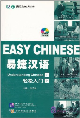 Esay Chinese Understanding Chinese I (with 1 Mp3) - Click Image to Close