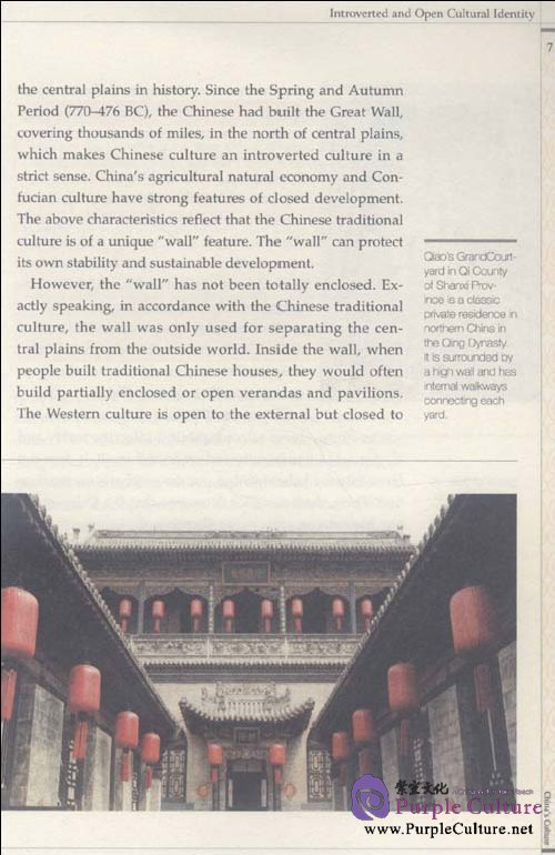 Sample pages of China's Culture (ISBN:9787508512983)