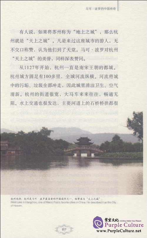 Sample pages of Marco Polo in China (ISBN:9787508517148)