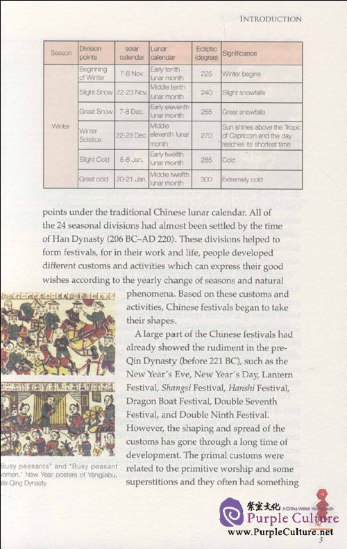 Sample pages of Chinese Festivals: Traditions, Customs and Rituals (ISBN:9787508516936)