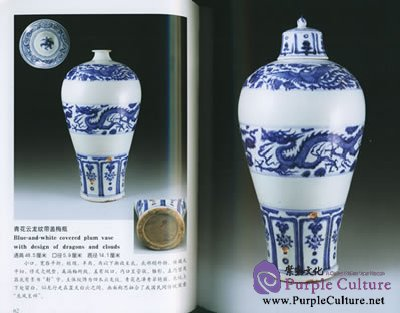 Sample pages of The Porcelain from the Cellar of the Yuan Dynasty in Gao'an (ISBN:9787505414808)