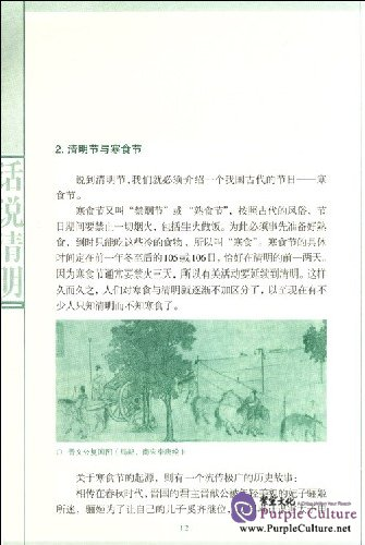 Sample pages of Anecdotes About The Qingming Festival (ISBN:7544607356,9787544607353)