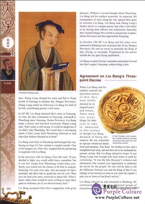 Sample pages of Sons of Heaven: Famous Chinese Emperors in History (ISBN:9787508513898)