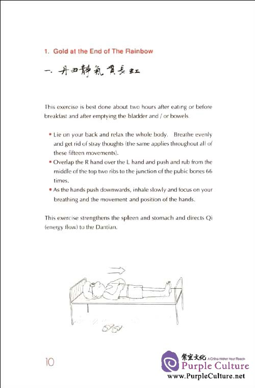 Sample pages of Healing Impotence The Traditional Chinese Way - Iron Crotch Qi Gong (ISBN:9787119060118,7119060112)