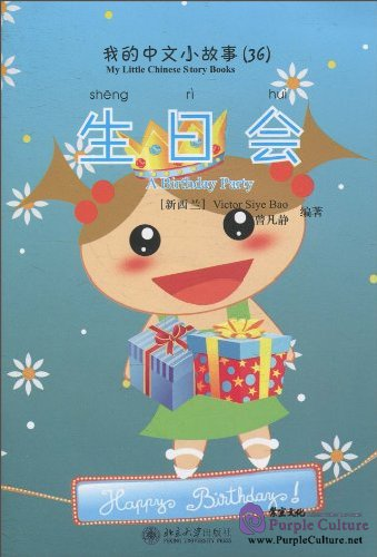 My Little Chinese Story Books (36) My Birthday Party (with 1 CD) - Click Image to Close