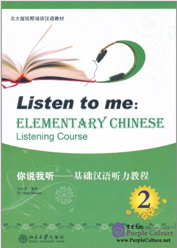 Listen to Me: Elementary Chinese Listening Course 2 (with MP3) - Click Image to Close